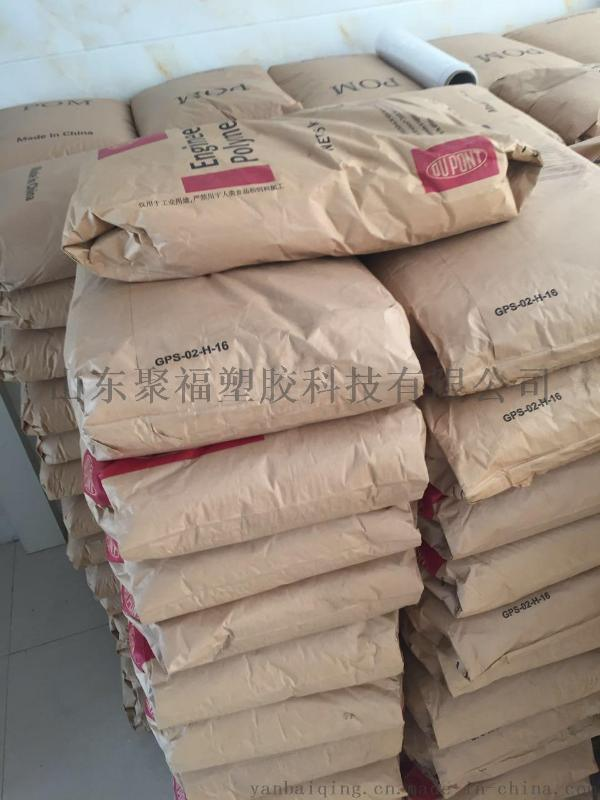 山东龙口烟台一级代理PA66美国杜邦70G33L韩国产玻纤增强33%