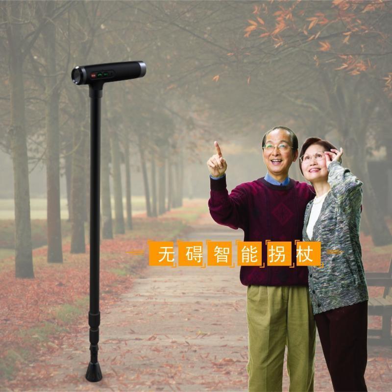 供应华海多功能智能拐杖直杆可伸缩APP防走失老人拐杖单腿版