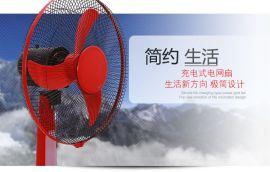 顺德强风16寸落地扇 省电节流 DC 直流电机 环保充电型风扇