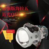 汽车双光透镜 LED加强版海拉五 近光Q5远光远光高清美标海5 举报