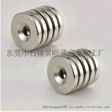 厂家直销供应高品质优质强力磁铁 沉头孔磁铁 坚固耐用大小孔磁铁