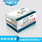 360包装盒 导航包装盒 行车记录仪包装盒