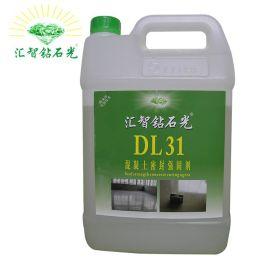 汇智钻石光DL31混凝土强固剂 密封硬化剂 水泥地面固化剂