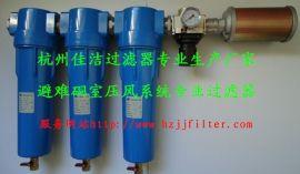 避难硐室供氧系统 矿用压风过滤器