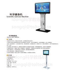 idongTG311科学教练机