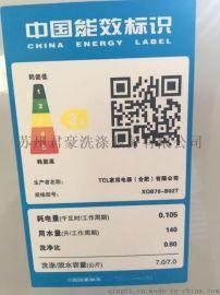 深圳供應TCL原裝商用投幣洗衣機全國聯保