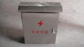 山阳不锈钢户外配电箱价钱  价格优惠质量高【价格电议】