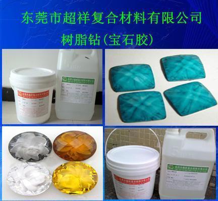 树脂钻AB胶 水晶钻ab胶、环氧树脂钻胶/切面钻水晶胶/成型树脂钻胶