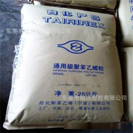 供应现货 医用级 食品级GPPS 台湾化纤 GP5500 挤出级 注塑级