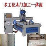 供应1325数控雕刻机 木门造型雕刻机 橱柜门雕刻机 木门雕刻机