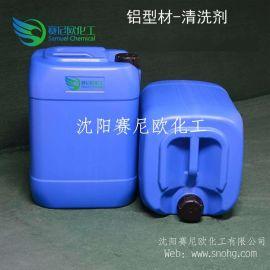 鋁型材清洗劑,沈陽鋁型材除油劑,鋁型材除垢劑