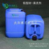 鋁型材清洗劑,瀋陽鋁型材除油劑,鋁型材除垢劑
