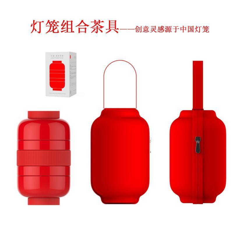 灯笼组合茶具 创意灵感源于中国灯笼  旅行茶具套装 灯笼茶具