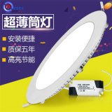 批发led 面板灯 圆形面板灯 led筒灯 嵌入式面板灯2.5寸