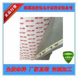 厂家直销3MRP62VHB泡棉胶带 3M双面胶模切加工 可代分切规格宽度