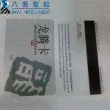長期供應磁條卡會員卡 積分卡批發 可定製購物卡 磁卡