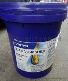 VOLVO沃爾沃46號液壓油