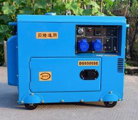 贝隆5KW便携式静音柴油发电机组5kw小型静音发电机