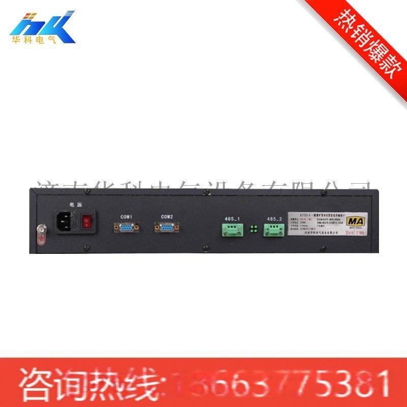 KJ725-J一般兼矿用本安型信息传输接口