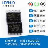 STM8S103F2P6 單片機TSSOP20