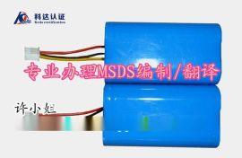 MSDS报告有有效期吗/**标准锂电池MSDS报告办理