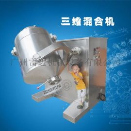 雷迈SBH-100型三维混合机,粉末混合机,大型三维混合机原理,混合机制造厂家
