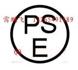 LED射灯CE认证费用LED照明灯具PSE检测标准