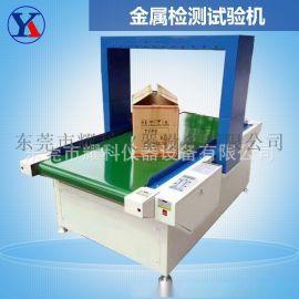 紡織品金屬檢測儀 雜物質金屬檢測儀 玩具金屬測試儀