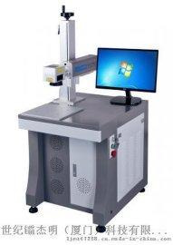 塑料激光打标机激光雕刻機厂家