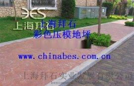 供应抚州压花地坪脱膜粉/上海艺术压印混凝土技术指导