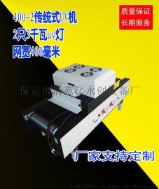 400/2灯紫外线UV光固机桌面台式UV机固化机名片机实验油墨烘干机