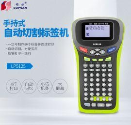 硕方标签机LP5125手持线缆标签打印机