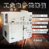 深圳塑胶工业烤箱 PCB板高温烤箱厂家 电子烤箱