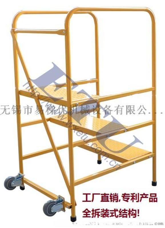 ETU易梯优,斜拉式移动踏步梯 货架登高爬梯