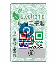 电子标签 rfid标签 RFID标签生产厂家
