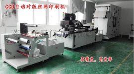 菱铁全自动丝网印刷机 厦门丝印机