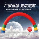 戶外廣告宣傳充氣拱門開業慶典活動會場道具彩虹門