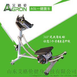 艾格伦商用健身器材健腹机