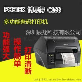 博思得C168 商业条码打印机(200,300)