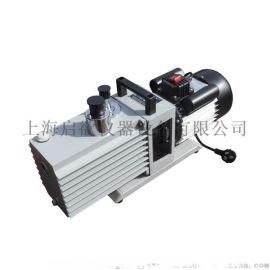 真空泵 旋片式真空油泵ZX2-4 高真空度真空泵