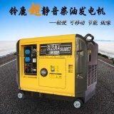 静音柴油发电机5KW价格