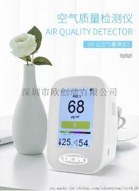 欧创瑞科技pm2.5检测仪cafuD9TVOC检测仪温湿度
