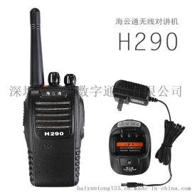 海云通H290无线模拟手持专业对讲机