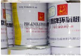 陕西批发凤凰6101环氧树脂 防腐涂料