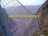 山坡防護被動防護網