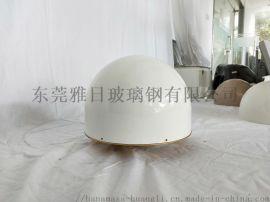 玻璃鋼船舶衛星天線罩