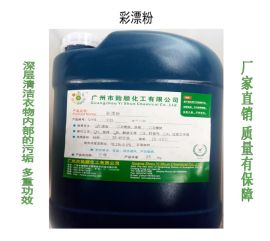不伤颜色的洗涤粉厂家直销纤维彩漂粉 彩色织物洗涤剂