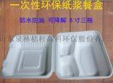 一次性多格三格餐盒快餐盒打包盒纸浆餐盒