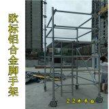 移动铝合金脚手架 内爬梯式欧标铝通架工作台