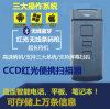 紅光槍掃描器螢幕碼污損碼專用識別安卓ios掃描器